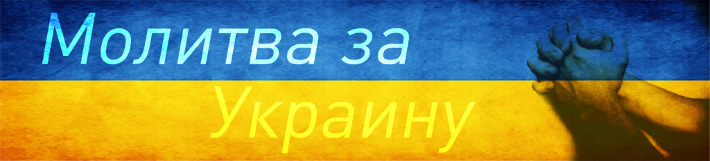 prayer_for_ukraine